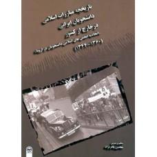 تاریخچه مبارزات اسلامی دانشجویان ایرانی در خارج از کشور جلد سوم (1360-1344)