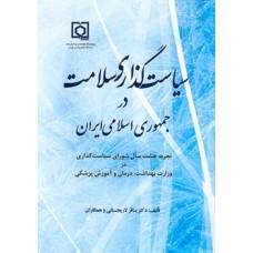 سیاست گذاری سلامت درجمهوری اسلامی ایران