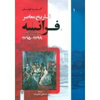 تاريـخ معاصـر فرانسـه (جلد اول)
