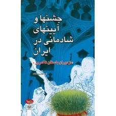 جشنها و آيينهاى شادمانى در ايران