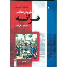 تاريـخ معاصـر فرانسـه(جلد دوم)