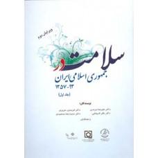 سلامت در جمهوری اسلامی ایران 93-1357   (جلداول)