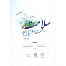 سلامت در جمهوری اسلامی ایران 93-1357   (جلد دوم)