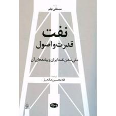 نفت،قدرت و اصول:ملی شدن نفت ایران وپیامدهای آن