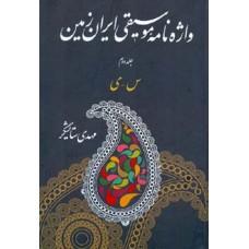 واژه نامه موسیقی ایران زمین جلد دوم