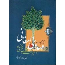 دکتراحمدمهدوی دامغانی و میراث ادبی و فرهنگی او