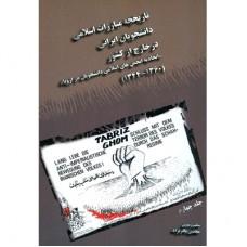 تاريخچه مبارزات اسلامی دانشجويان ايرانی در خارج از كشور جلد چهارم