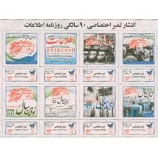 تمبر یادبود نود سالگی روزنامه اطلاعات