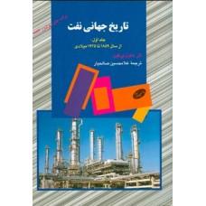 تاريخ جهانی نفت (جلد اول)