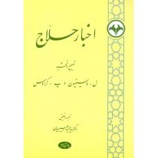 اخبار حلاج:نسخهای کهن درسیرت حسین بن منصور حلاج
