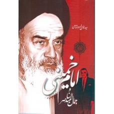 امام خمینی و جمال عبدالناصر