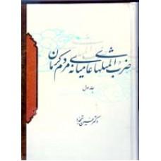 ضرب المثلهای عامیانه مردم کرمان 2جلدی