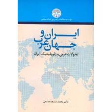 ایران وجهان عرب(تحولات عربی وژِئوپلیتیک ایران)