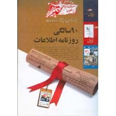 90سالگی روزنامه اطلاعات