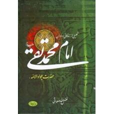 تحلیلی از زندگانی و دوران امام محمد تقی(ع)