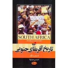 تاریخ آفریقای جنوبی