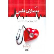 زندگی با بیماری قلبی