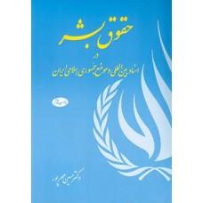 حقوق بشر در اسناد بينالمللى و موضع جمهورى اسلامى ايران