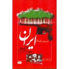 ستارخان، خیابانی، میرزا کوچک خان: ایران رها از فقر و ظلم