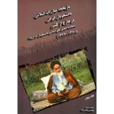 تاریخچه مبارزات اسلامی دانشجویان ایرانی درخارج از کشور جلد پنجم (1360-1344)