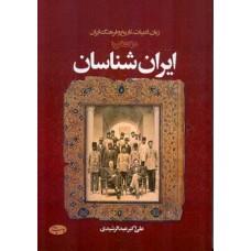 زبان، ادبيات، تاريخ و فرهنگ ايران در گفتگو با ايرانشناسان