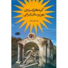 کردهای ایزدی ، مهرپرستان ایرانی