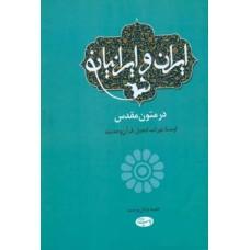 ایران و ایرانیان در متون مقدس : اوستا،تورات،انجیل،قرآن و حدیث
