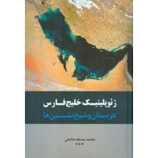ژئوپلیتیک خلیج فارس :عربستان و شیخ نشین ها