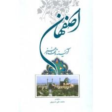 اصفهان آیینه وقف و هنر