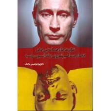 تفاوت ها و همانندی های اتحاد جماهیر شوروی و فدراسیون روسیه