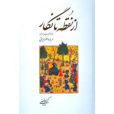 از نقطه تا نگار؛ با استاد ادیب برومند درباره هنر ایرانی