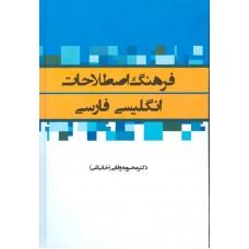فرهنگ اصطلاحات انگلیسی-فارسی