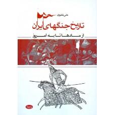 تاريخ جنگهای ايران از مادها تا به امروز