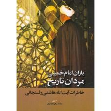 یاران امام خمینی؛ مردان تاریخ: خاطرات آیت الله هاشمی رفسنجانی