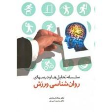 سلسله تحلیل ها و درسهای روانشناسی ورزش