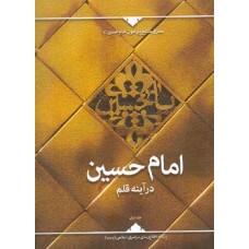 امام حسین درآینه قلم(جلد اول)