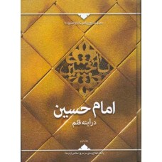 امام حسین درآینه قلم(جلد دوم)