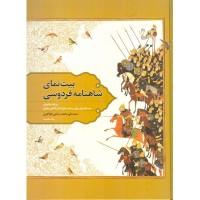 بیت نمای شاهنامه فردوسی(جلد یک)