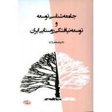 جامعهشناسى توسعه و توسعه نيافتگى روستايى ايران