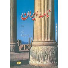 نامه ايران جلد اول