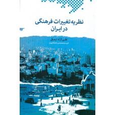 نظریه تغییرات فرهنگی در ایران