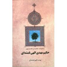 زندگینامه ، خاطرات و خلاصه دیوان حکیم مهدی الهی قمشه ای