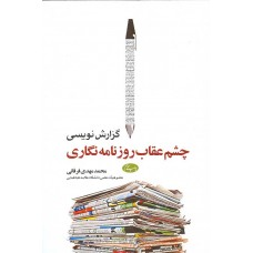 گزارش نویسی، چشم عقاب روزنامه نگاری