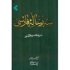 سه رساله فارسی سید حسن خمینی
