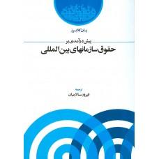 پیش درآمدی بر حقوق سازمانهای بین المللی