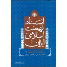 اسناد نهضت اسلامی ایران (4و3)