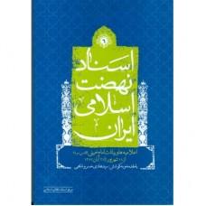 اسناد نهضت اسلامی ایران(6)