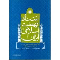 اسناد نهضت اسلامی ایران ( 7 )