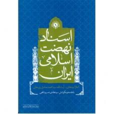 اسناد نهضت اسلامی ایران ( 9 )