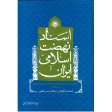 اسناد نهضت اسلامی ایران ( 10 )